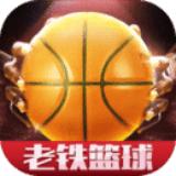 老铁篮球果盘版