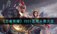 《王者荣耀》2021五黑头像大全