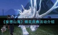 《妄想山海》烟花庆典活动介绍