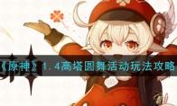 《原神》1.4高塔圆舞活动玩法攻略