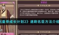 《皇帝成长计划2》速刷名臣方法介绍