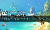 《创造与魔法》2月21日礼包兑换码