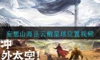 妄想山海岳云鲲星球位置视频