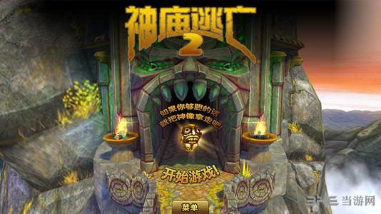 神庙逃亡2国际版手机版