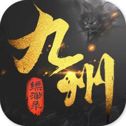 九州缥缈录礼包版