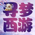 寻梦西游紫玩版