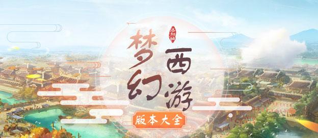 梦幻西游手游版本下载大全