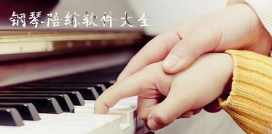 钢琴陪练软件合集