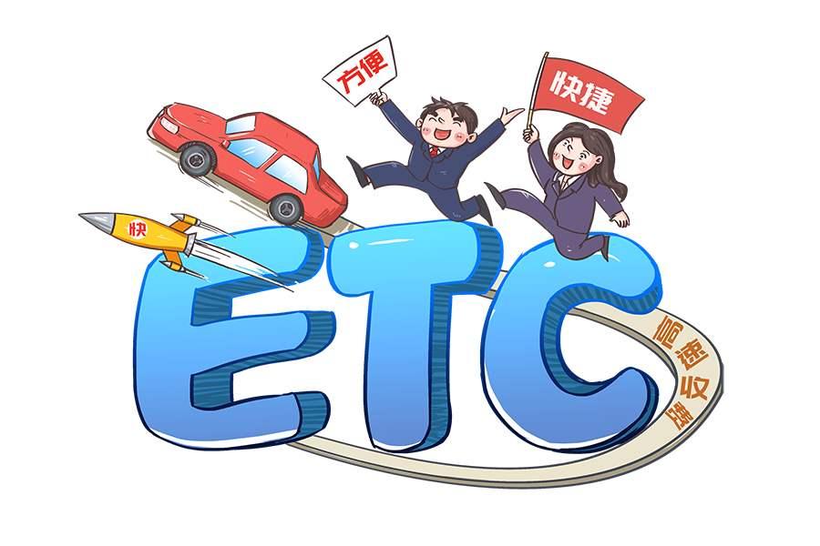 电子自动收费系统ETC软件大全