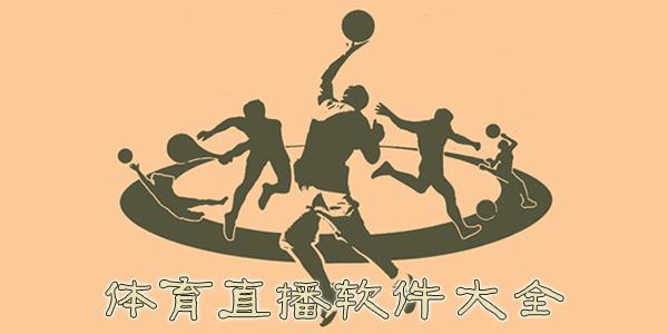 手机体育直播软件