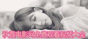 秋霞电影网