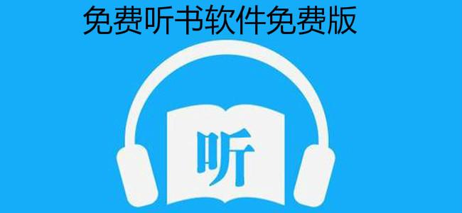 免费听书软件免费版