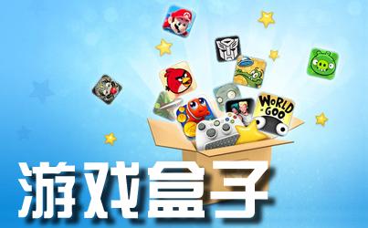 手机游戏盒子