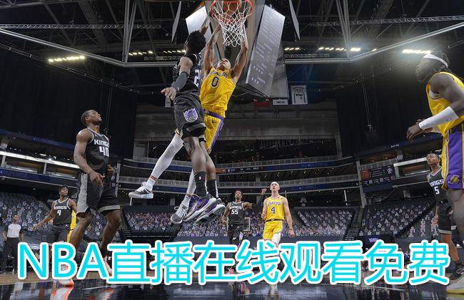 NBA直播在线观看免费