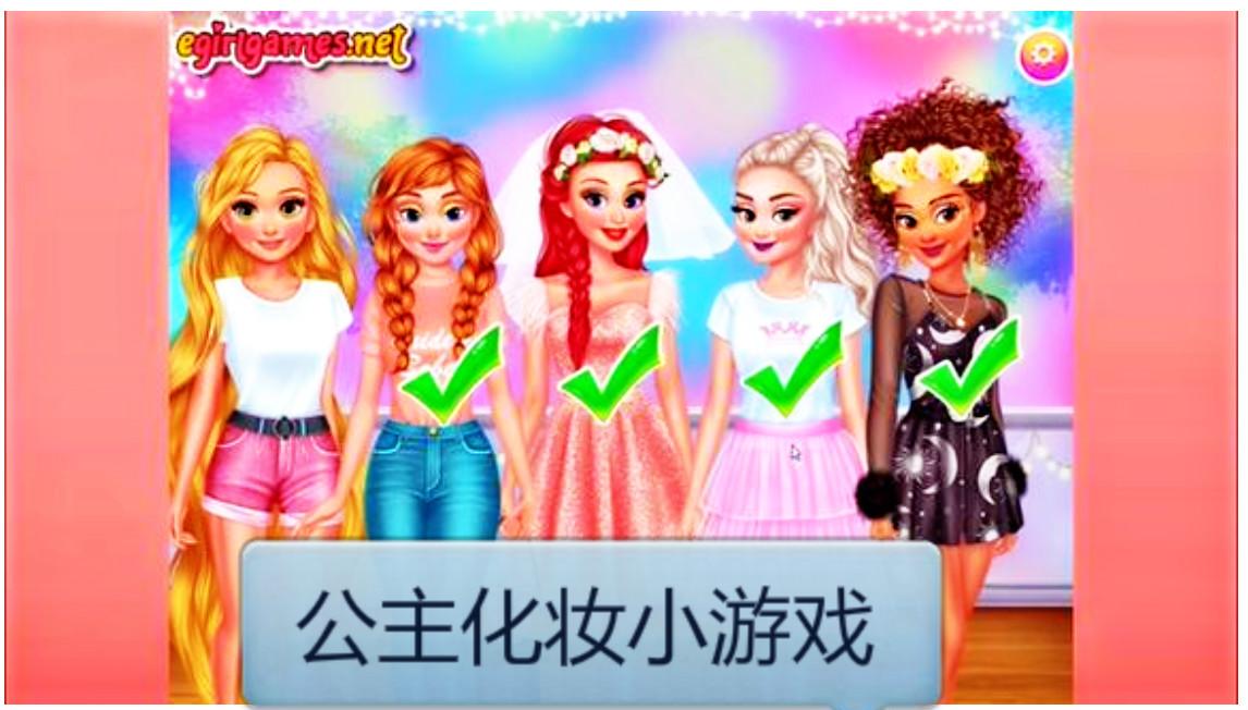 公主化妆小游戏