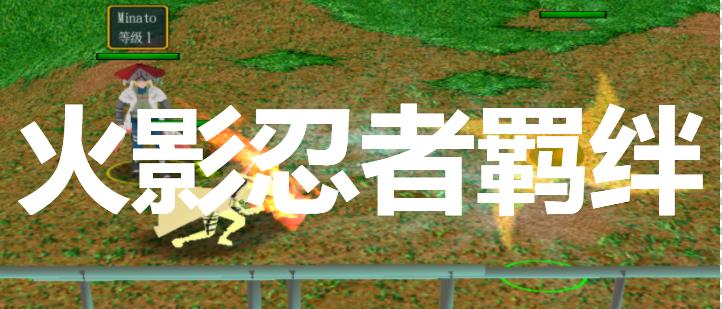 火影忍者羁绊4.33无cd