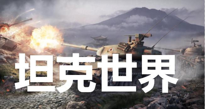 坦克世界8.2