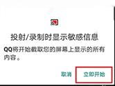 手机QQ发起群聊具体步骤