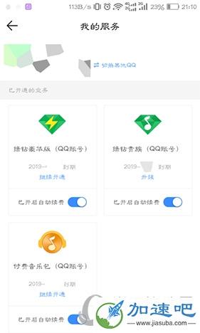 QQ音乐查看开通的续费项目