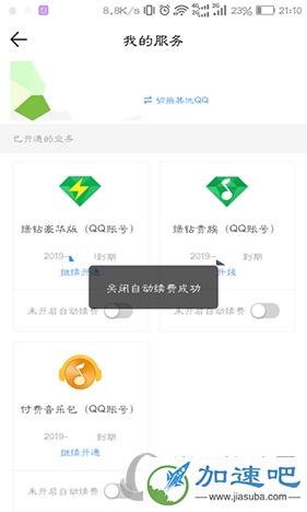 QQ音乐提示关闭自动续费成功