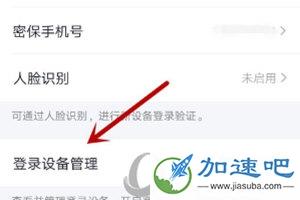 手机QQ删除登陆设备