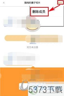 圈子账本删除成员方法