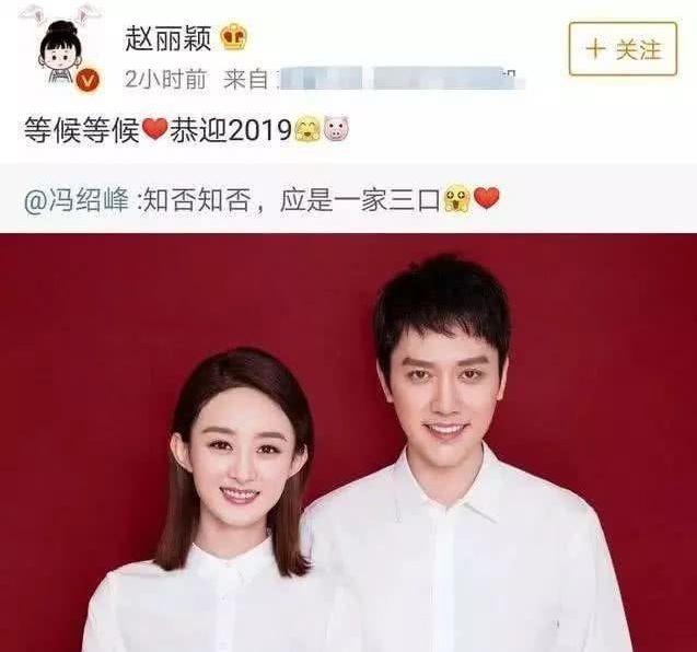 赵丽颖6月怀孕9月领证终将补办婚礼 冯绍峰迟