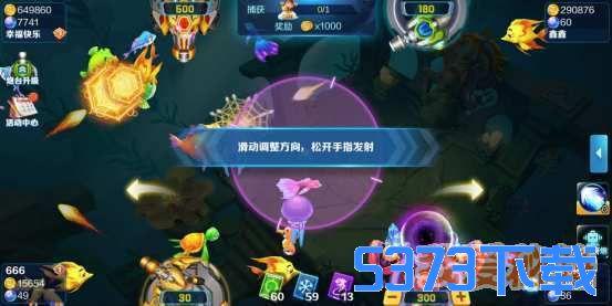 腾讯欢乐捕鱼黑洞螃蟹使用攻略-黑洞投放技巧