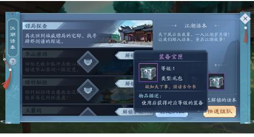 新笑傲江湖手游如何开启更多的副本来获得更多的装备? 详解获得装