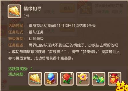 梦幻西游手游情缘相寻攻略 单身节活动任务玩法详解