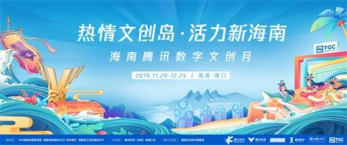 TGC海南站12.20开幕!最新海报意外泄露四大展馆玄机