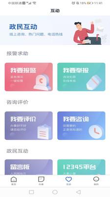 冀时办官网最新app