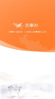 吉事办app