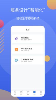 辽事通app