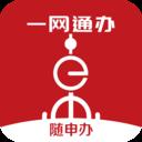 随申办官网app