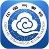 中国气象网气象资料app