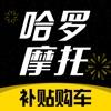 哈罗摩托车app官网版