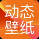 高清壁纸app