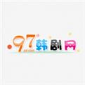 97韩剧网手机版最新版