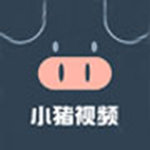 小猪视频下载app免费