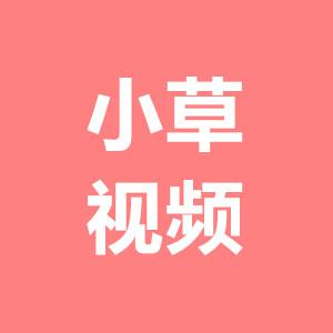小草视频app