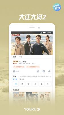 优酷看电视剧app