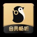 企鹅fm软件