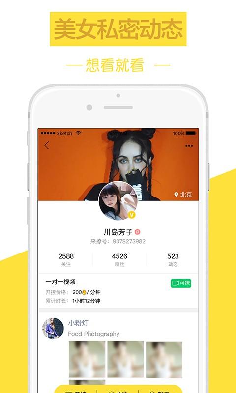 来撩直播app官方2.0.4