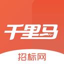 千里马招标网app