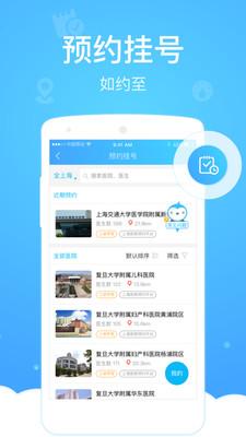 健康云app官网版