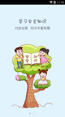 潍坊安全教育平台