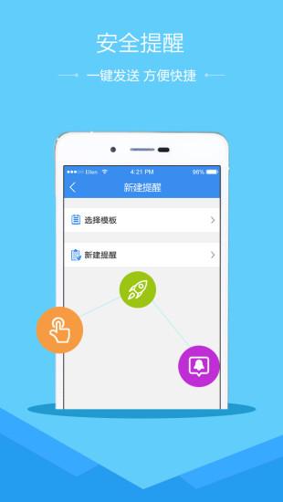 绍兴市安全教育平台