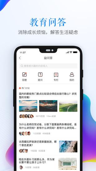 青岛安全教育平台app