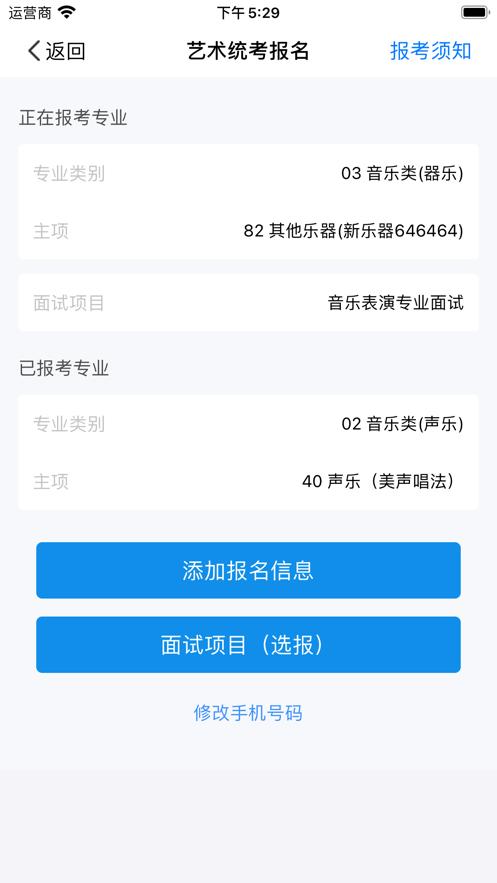潇湘高考app最新版1.1.9
